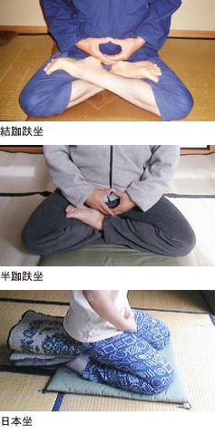 足の組み方